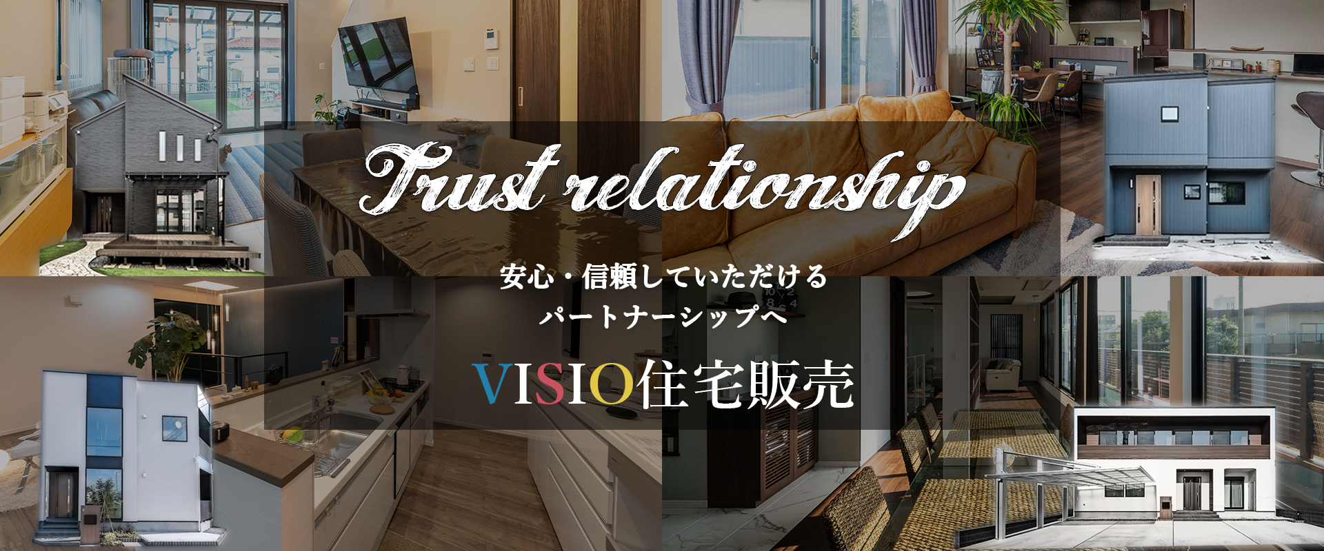 株式会社VISIO住宅販売