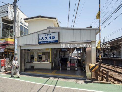 京成本線「京成大久保」駅(周辺)
