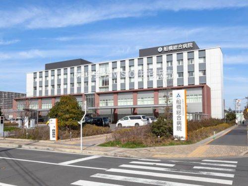 船橋総合病院(周辺)