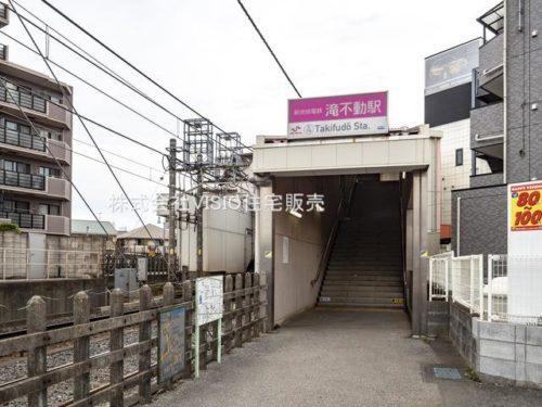 新京成線「滝不動」駅(周辺)