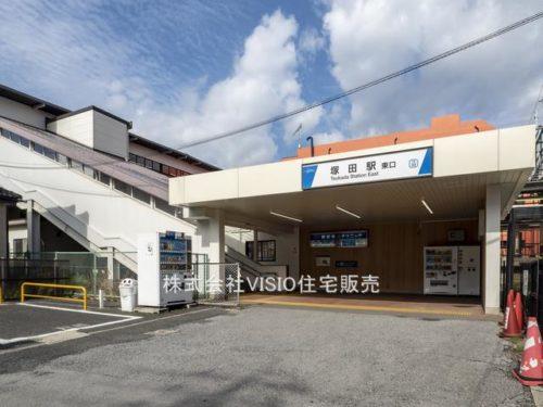 東武野田線「塚田」駅(周辺)