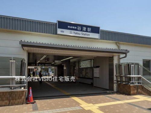 京成本線「谷津」駅(周辺)
